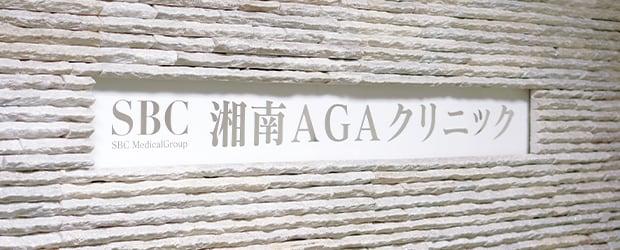 湘南AGAクリニック大阪院の院内写真