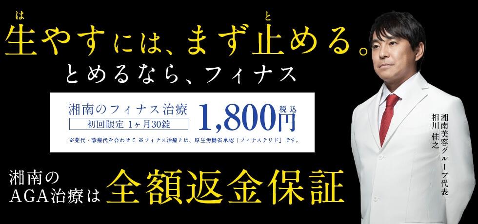 湘南美容クリニック詳細ページ